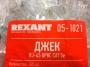 REXANT Джек RJ-45 8P8C CAT5e (05-1021) (100шт.)