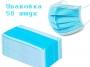 Медицинская защитная маска для лица одноразовая трехслойная (50шт)